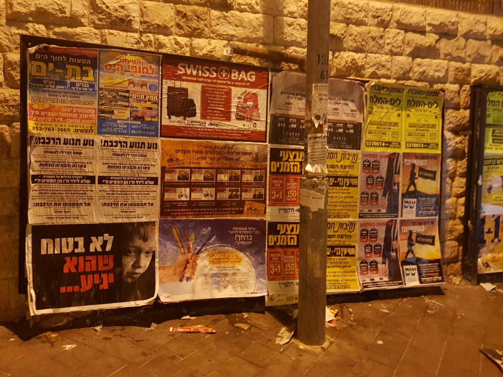 קמפיין הפשקווילים של רכבת ישראל: עלייה של 22% בתחנות באזורים חרדים 4