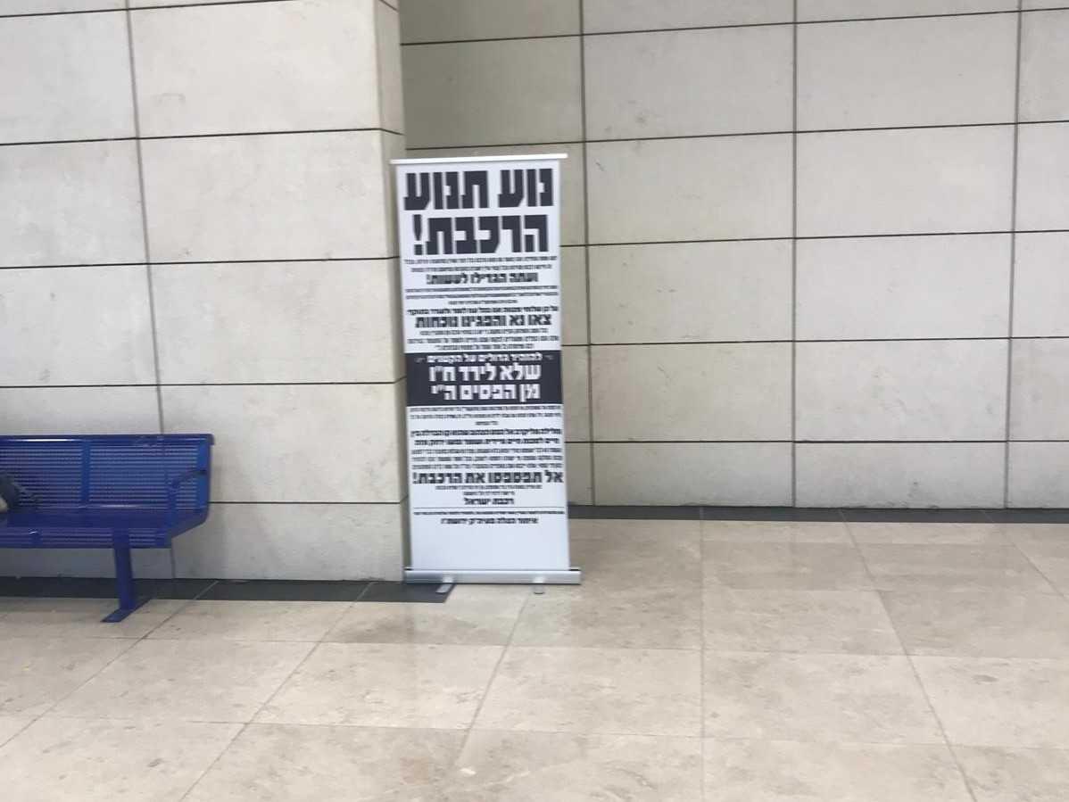 קמפיין הפשקווילים של רכבת ישראל: עלייה של 22% בתחנות באזורים חרדים 2