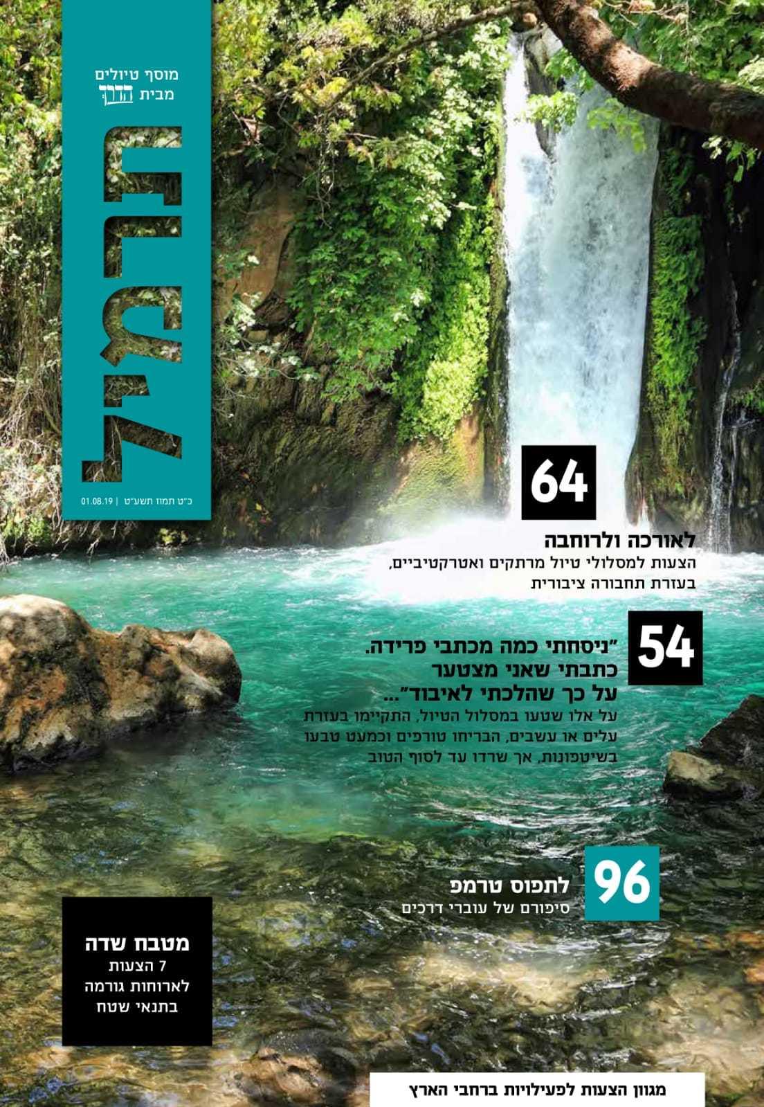מאה שערים ושדרוגים: עיתון 'הדרך' ציין השבוע את פרסום גיליון ה-100 1