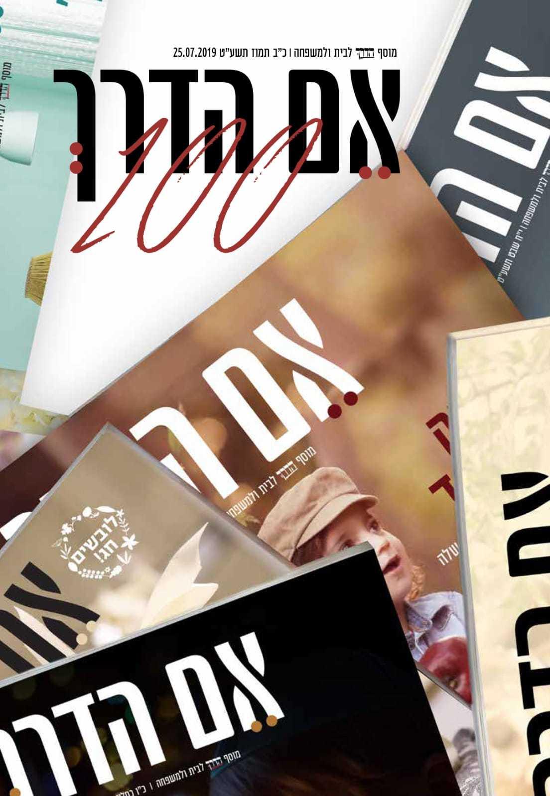 מאה שערים ושדרוגים: עיתון 'הדרך' ציין השבוע את פרסום גיליון ה-100 5