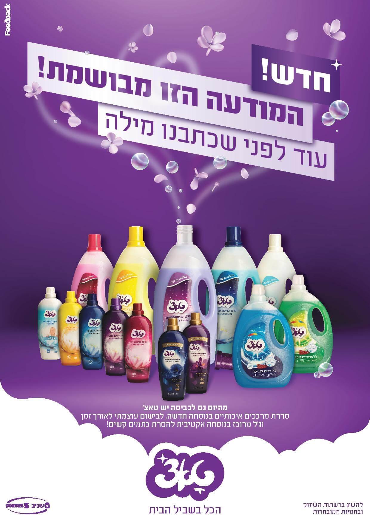 הכירו את המותג הישראלי שמתרחב ומתחרה במותגים הבינלאומיים 1