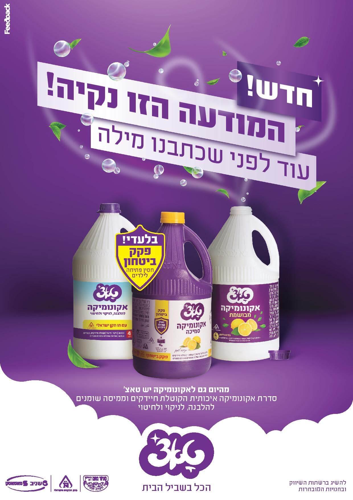 הכירו את המותג הישראלי שמתרחב ומתחרה במותגים הבינלאומיים 3