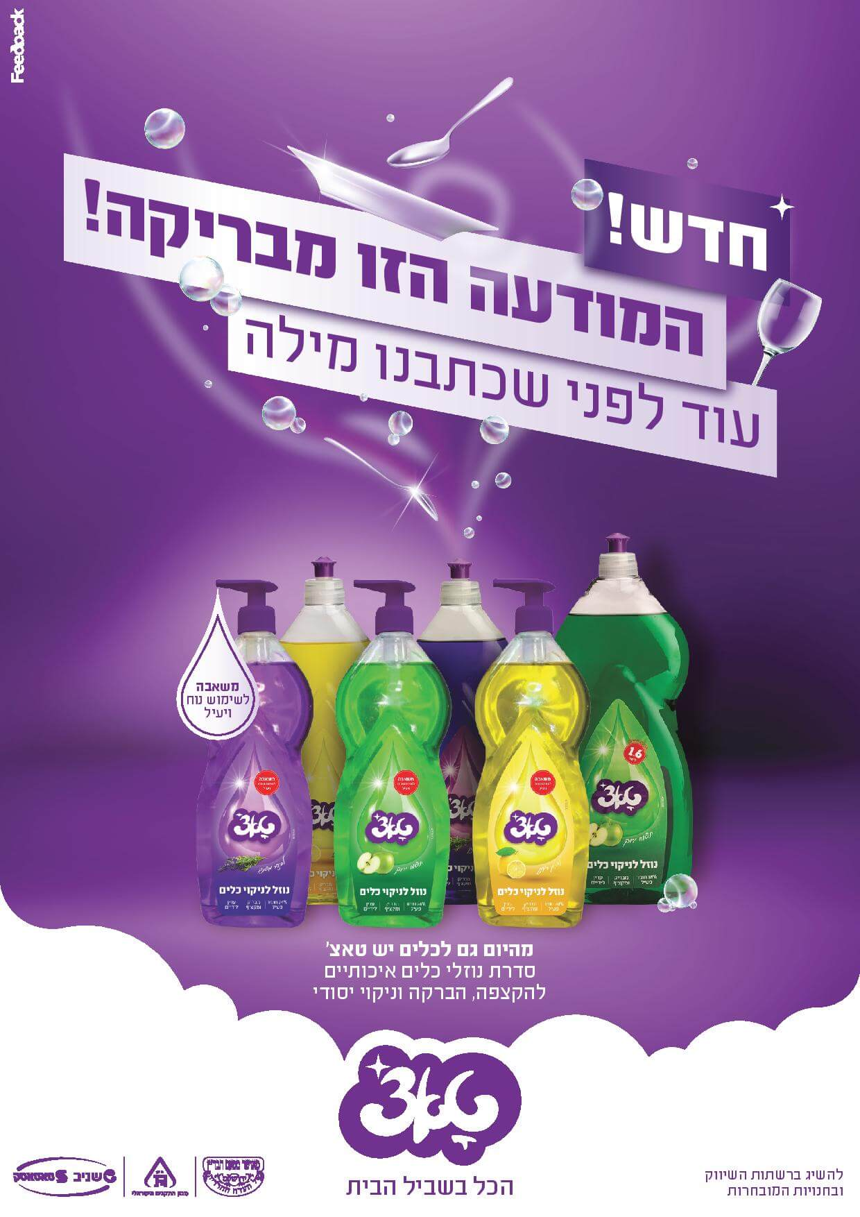 הכירו את המותג הישראלי שמתרחב ומתחרה במותגים הבינלאומיים 2