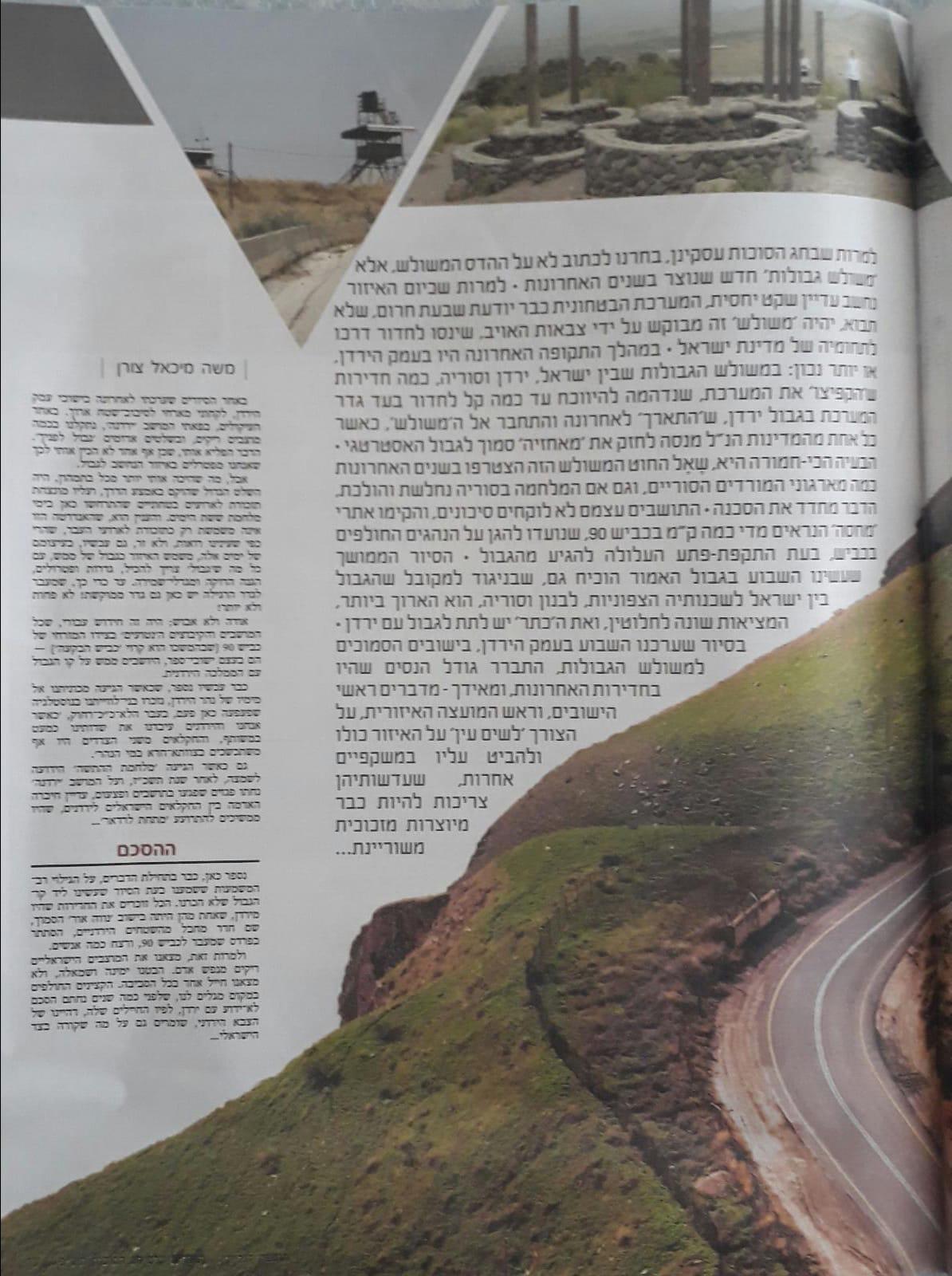 """חגיגי: ביקורת עיתוני חג סוכות התש""""פ 16"""