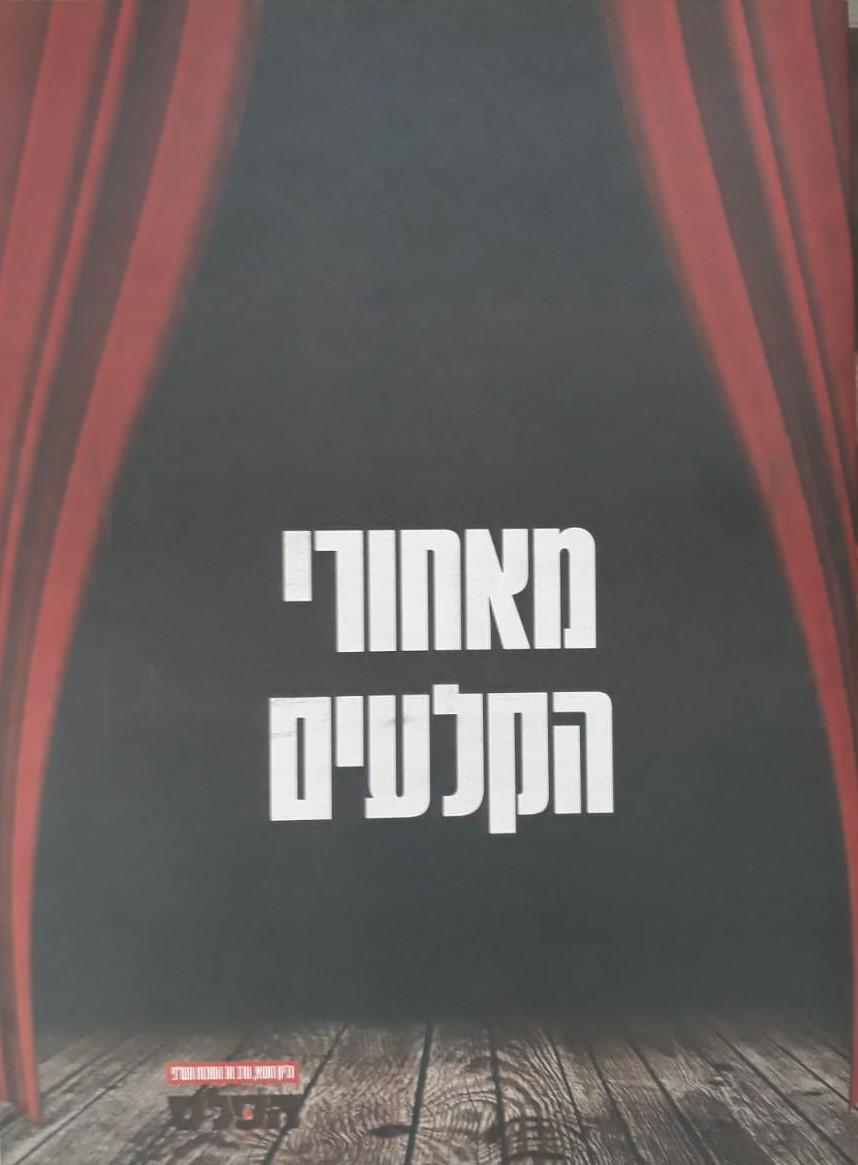 """חגיגי: ביקורת עיתוני חג סוכות התש""""פ 18"""