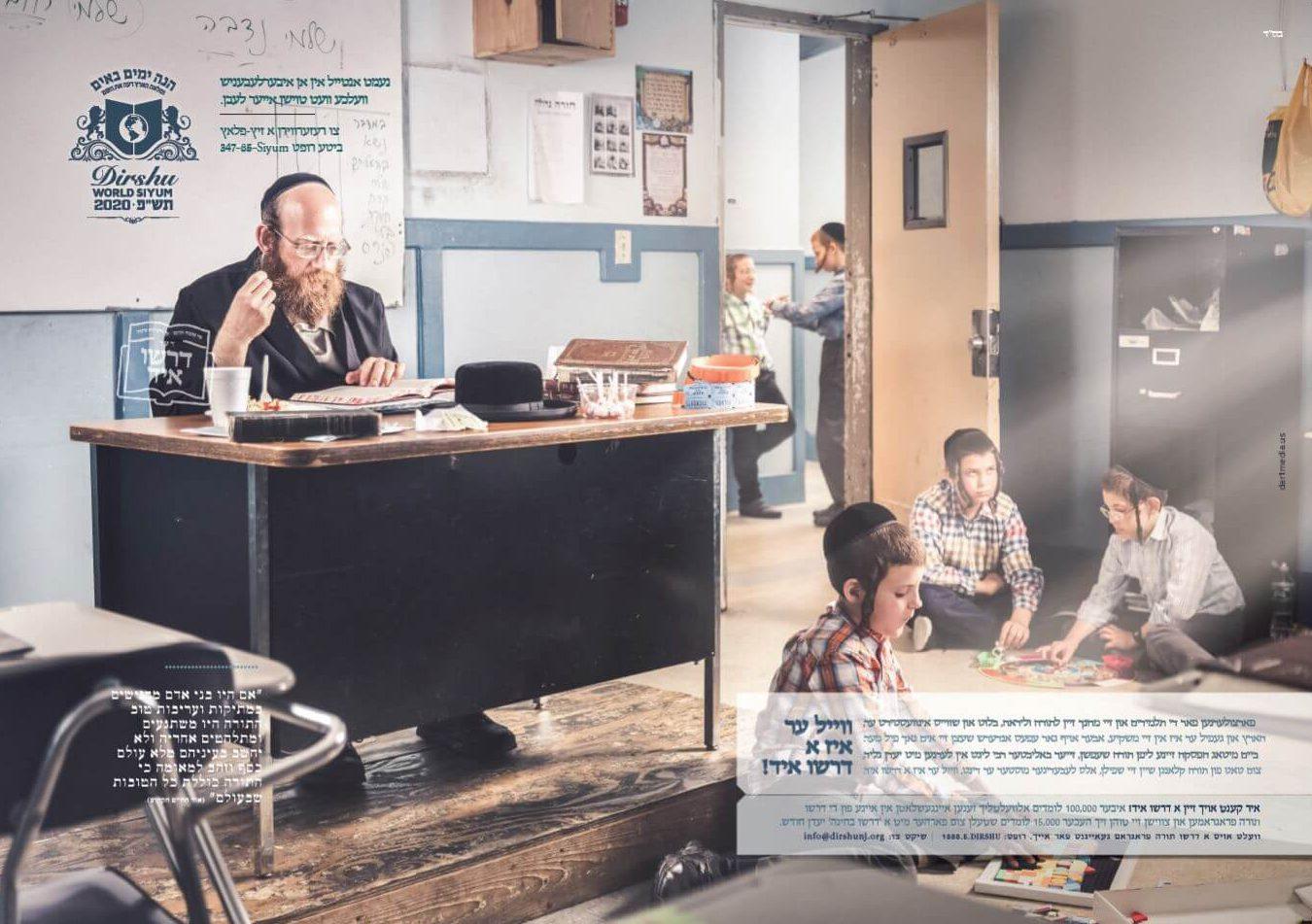 """מיוחד לגולשי פאשקעוויל: הקמפיין המבריק שמרגש את יהדות ארה""""ב ואירופה 2"""