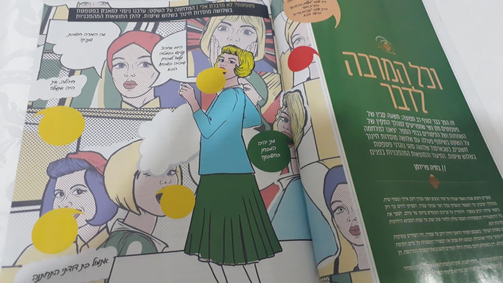 """חגיגי: ביקורת עיתוני חג הפסח תש""""פ 23"""