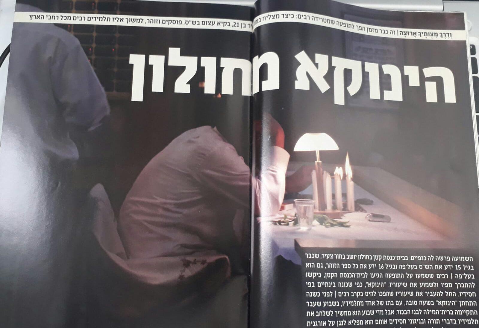 """חגיגי: ביקורת עיתוני חג הפסח תש""""פ 6"""