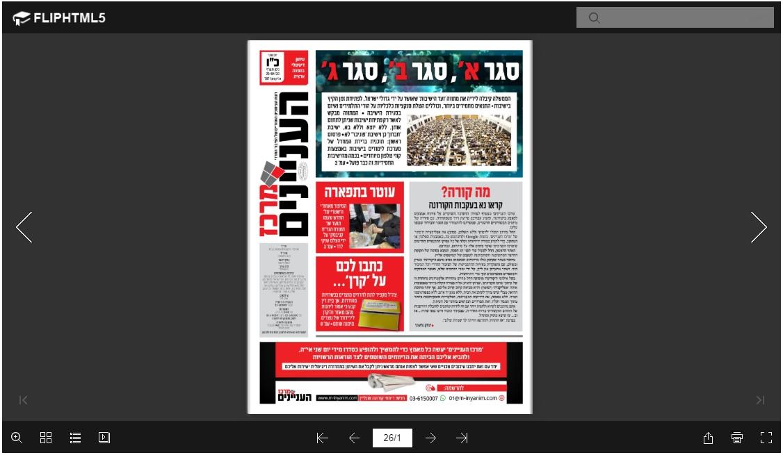 עיתון 'מרכז העניינים' מנצל את הקורונה כדי להשיק אתר ואפליקציה 1