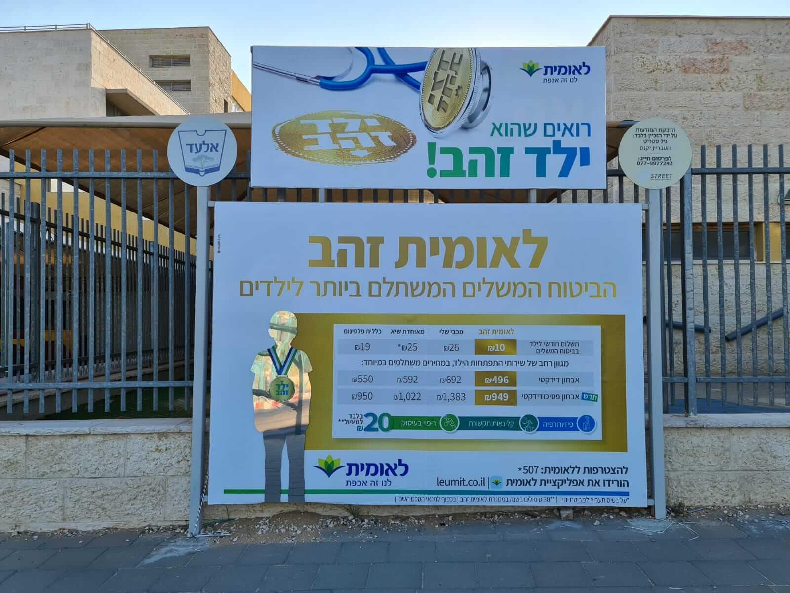 מראה מראה שעל הקיר: על קמפיין שלטי החוצות המבריק של לאומית 3