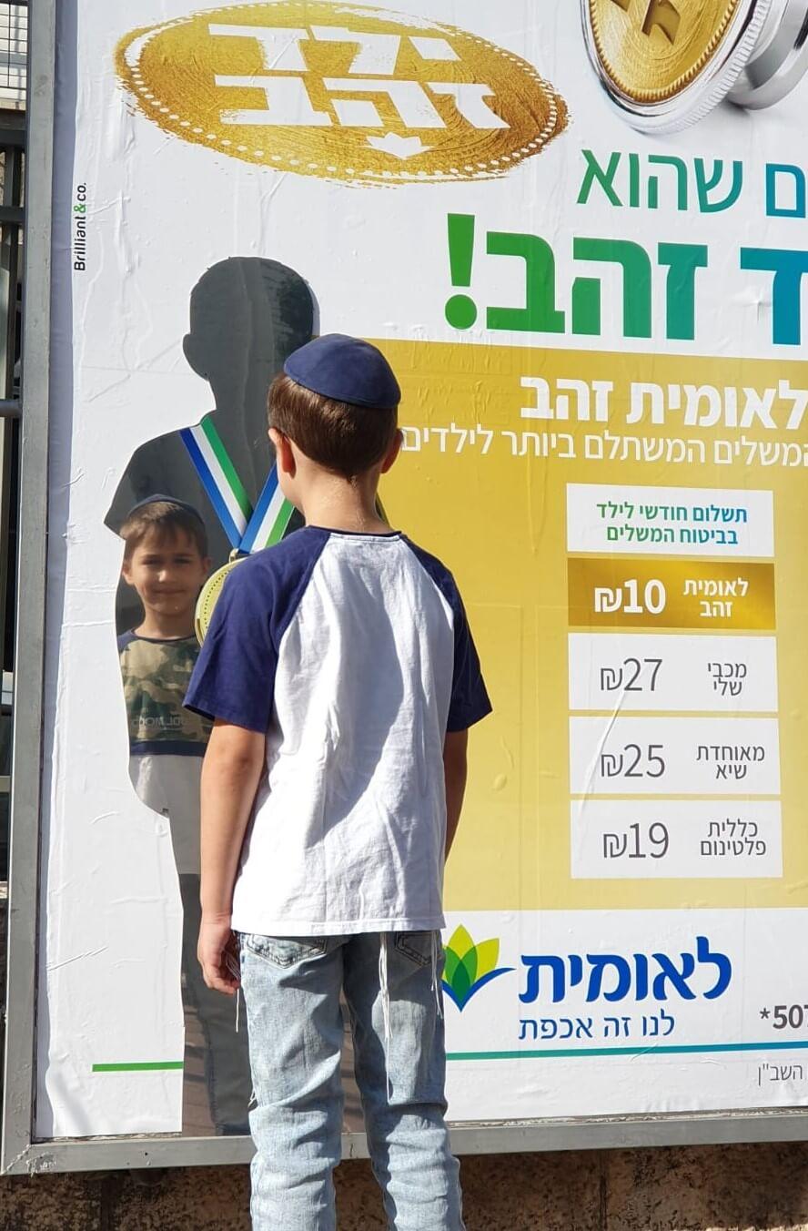 מראה מראה שעל הקיר: על קמפיין שלטי החוצות המבריק של לאומית 2