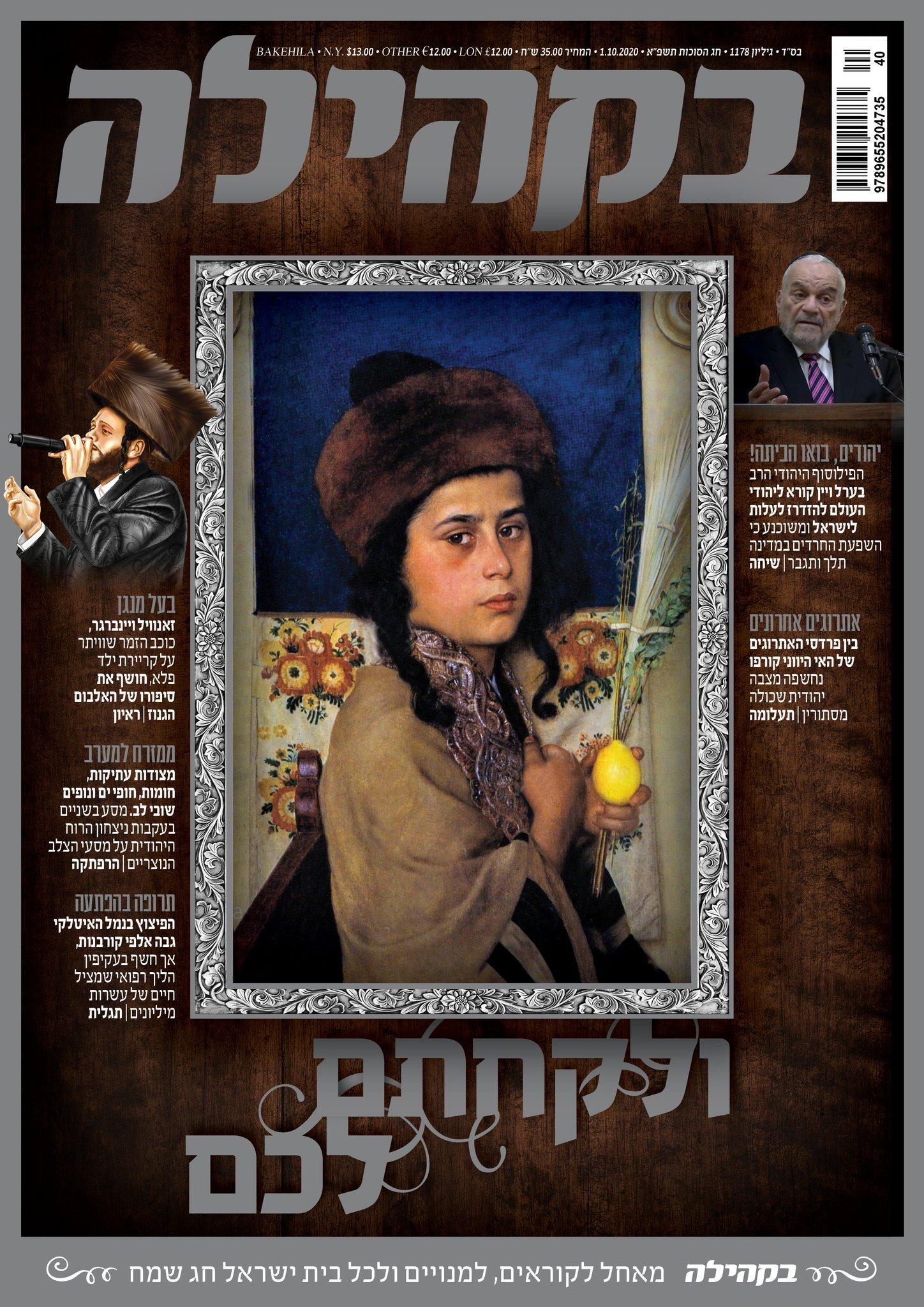 """חגיגי: ביקורת עיתוני חג הסוכות תשפ""""א 2"""