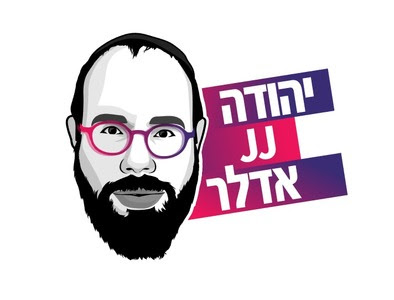 יהודה אדלר