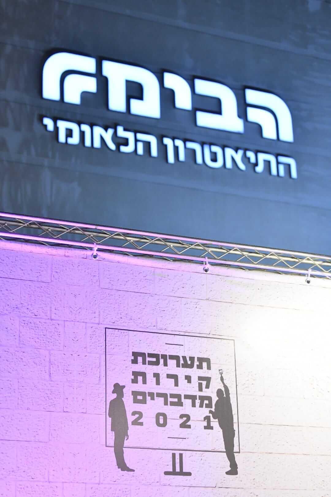 """רשמים ותמונות מתערוכת """"קירות מדברים"""" בכיכר הבימה 33"""