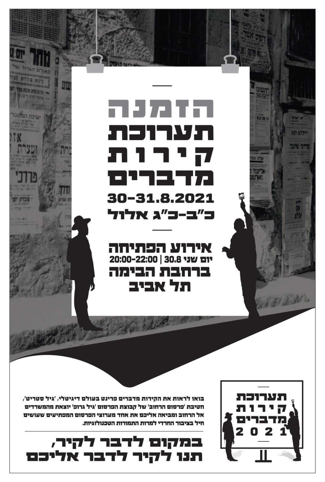 לראשונה בתל אביב: הצצה נדירה ל-70 שנות מודעות רחוב מהעולם החרדי 1