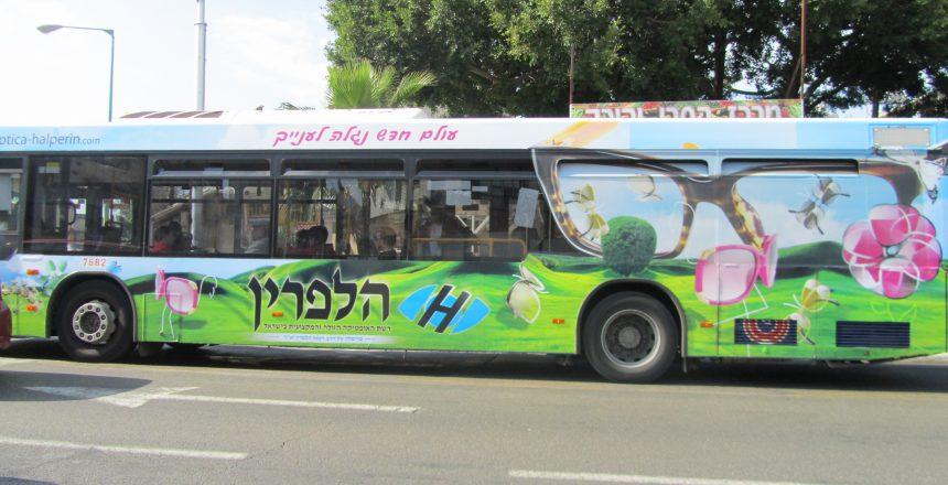 אוטובוס אופטיקה הלפרין