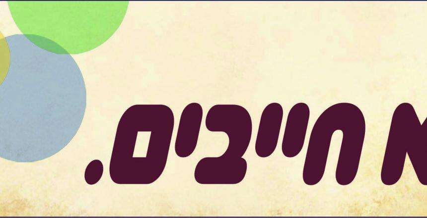 טיזר-ישיבת מרדכי הצדיק