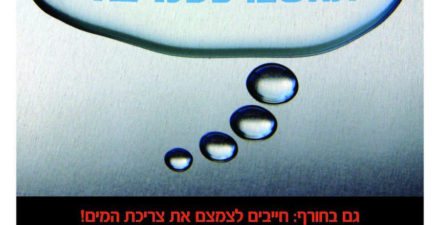 בב-21.11 - עותק_Page_17