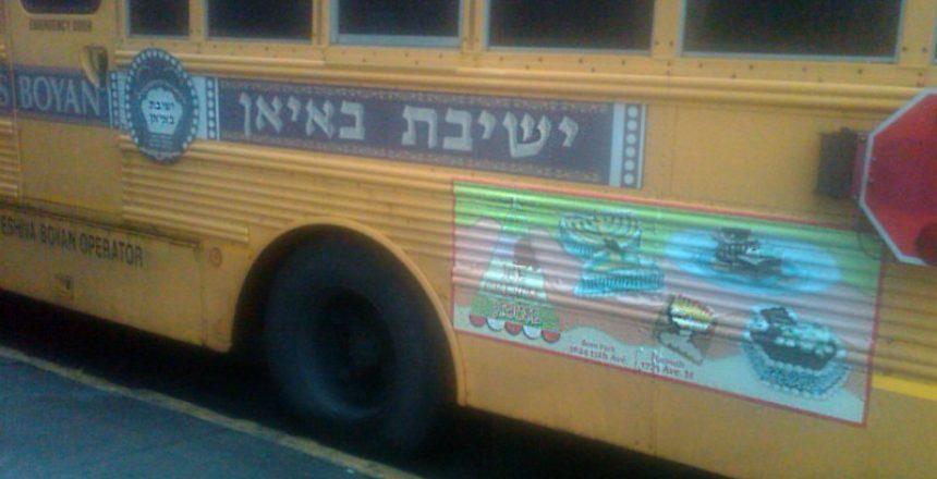 שלט על האוטובוס של המוייסדע'ס