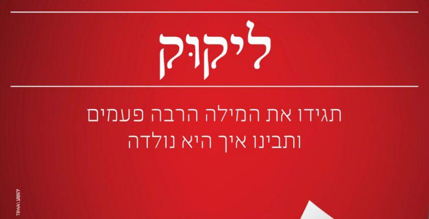 HEBREW (7)