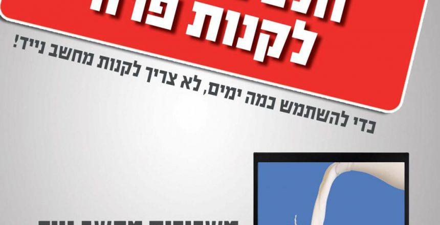 אלטר מחשבים - פרסום טריו