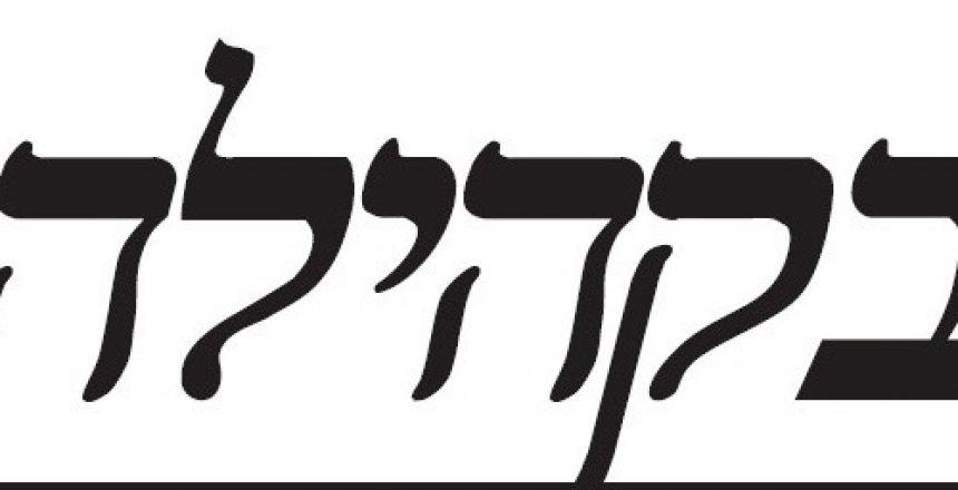 bakhila