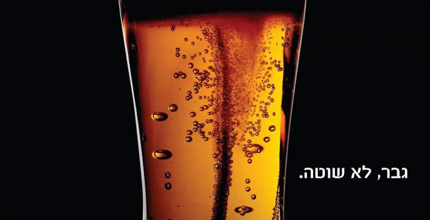 beer-drive-menta