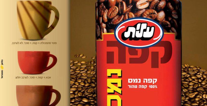קפה נמס עלית - פרסום למגזר החרדי - בולטון פוטנציאל
