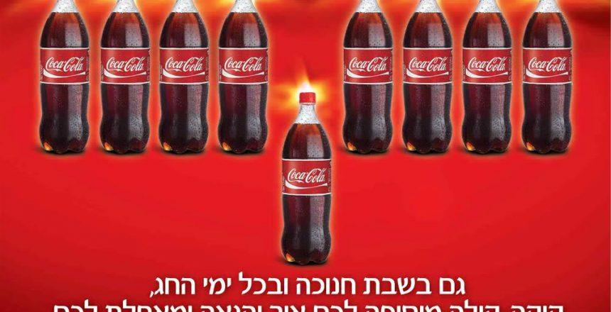 קוקה קולה - פרסום מימד