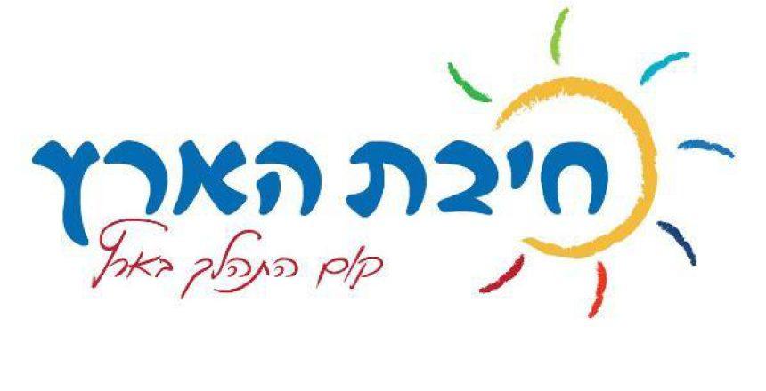 logo-chibataharetz