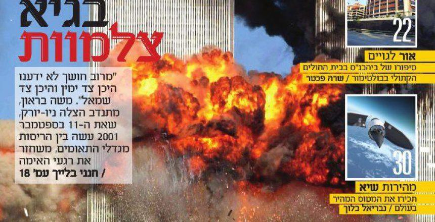 שער המגזין המחודש 'שביעי' מבית קו עיתונות דתית