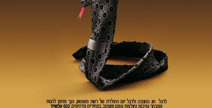 פרסומת עניבות מאנטש - חד וחלק