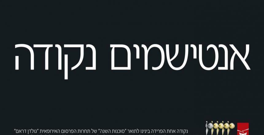 מקאן אריקסון המגזר החרדי