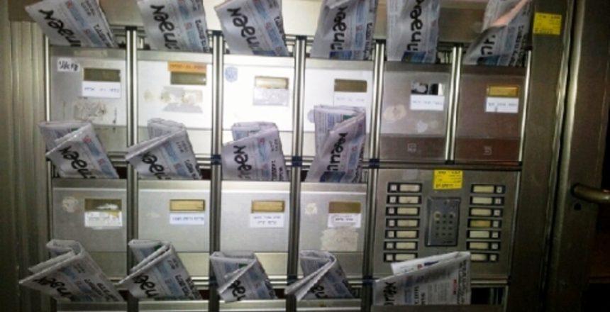 העיתונים בתיבת הדואר שלכם