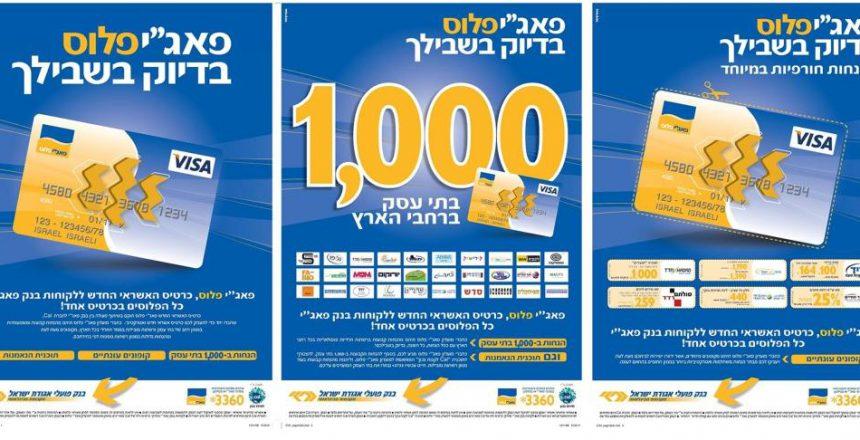 בנק פועלי אגודת ישראל - פאג
