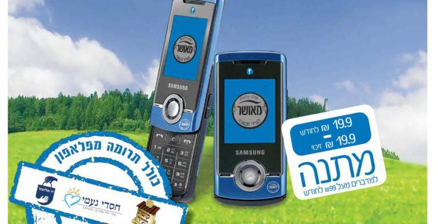 פרסומת פלאפון - פרסום אפיקים