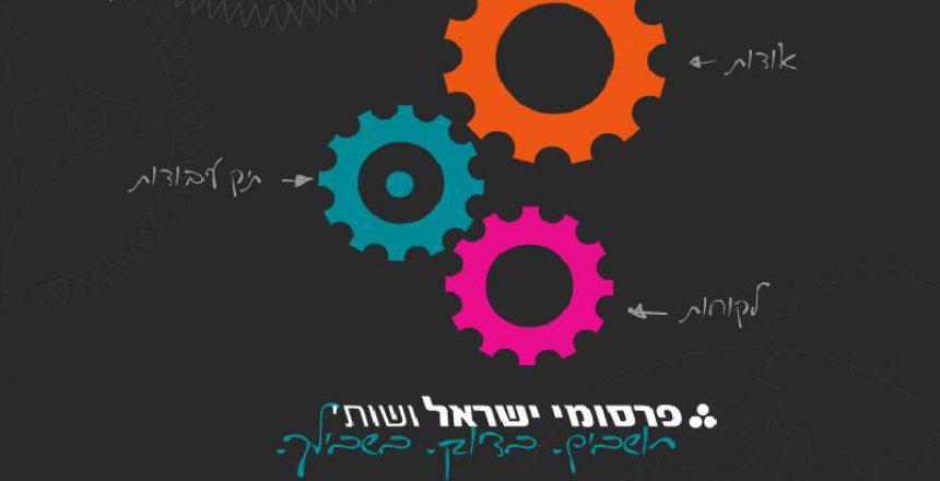האתר החדש של פרסומי ישראל