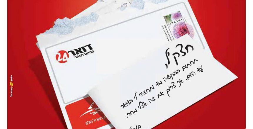 post-israel