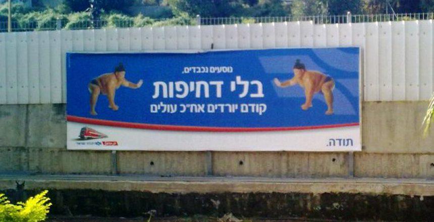 רכבת ישראל מציגה: