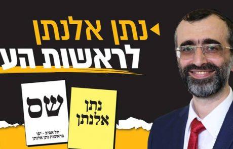 """תל אביב: האם נתן אלנתן מש""""ס יהיה ראש העיר הבא?"""