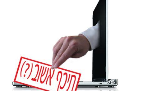 """תחרות גולשים: 17 כרזות בנושא """"האינטרנט הטמא"""""""
