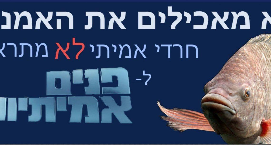 """אמנון לוי: """"עיתונאים חרדים מנהלים נגדי קמפיין מתסכול; אני עוזר לחרדים"""""""