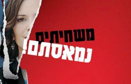 ירושלים: הקמפיין של רחל עזריה להרחבת השסע בין המגזרים
