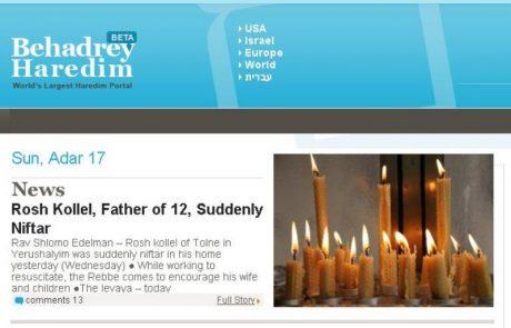 GOOD NEWS: אתר בחדרי חרדים משיק את המהדורה האנגלית
