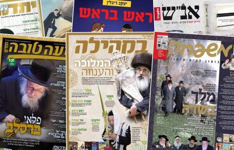 """חגיגי: ביקורת עיתוני סוכות תשע""""ט"""
