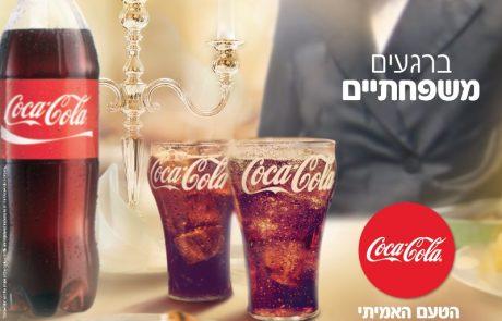 """קוקה-קולה יוצאת בקמפיין רחב להטמעת הסלוגן החדש """"הטעם האמיתי"""""""