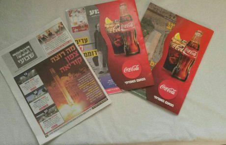 האם 'קוקה קולה' הענישה את עיתון 'המבשר'?