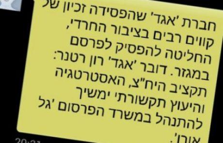מוזר: אגד הפסיקה לפרסם במגזר החרדי