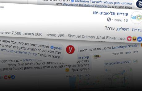 לילה לייק: מנהלי הסושיאל חגגו בדף הרשמי של עיריית תל-אביב-יפו