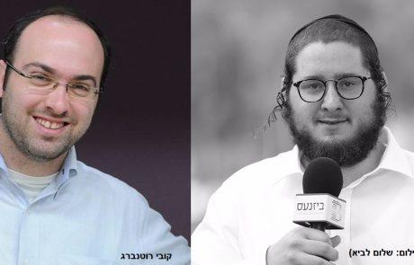 קובי רוטנברג ופישל רוזנפלד מצטרפים לאתר 'ביזנעס'